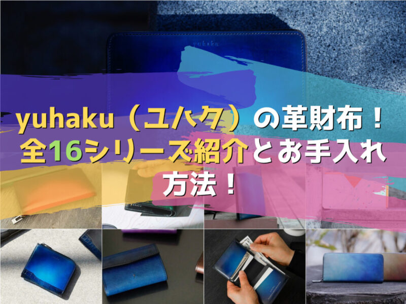 yuhaku(ユハク)の革財布!全16シリーズ紹介とお手入れ方法!