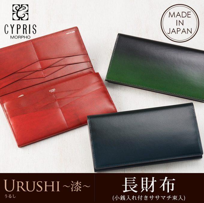 キプリス漆(URUSHI)長財布