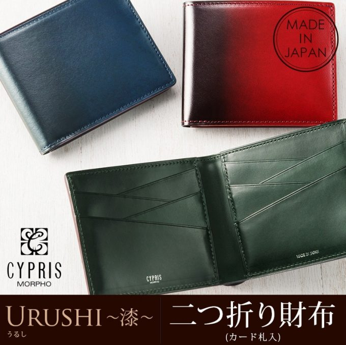 キプリス二つ折り財布URUSHI漆(小銭入れなし)