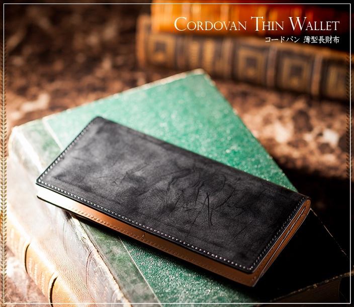 ココマイスターコードバン薄型長財布