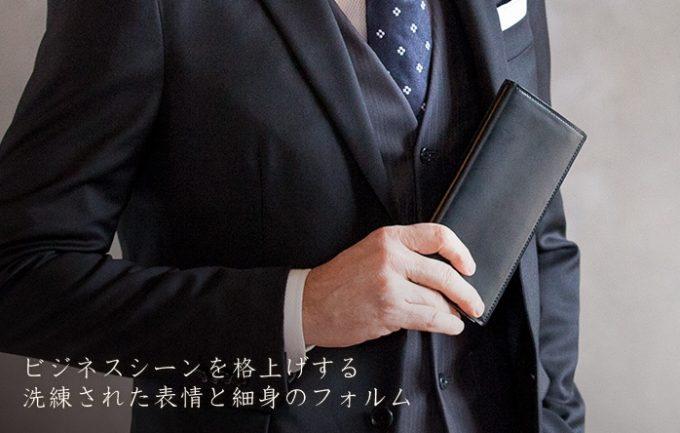 薄型長財布の持つ男性