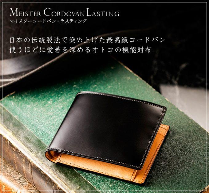 ココマイスター(COCOMEISTER)二つ折り財布ラスティング