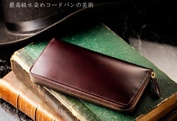 ココマイスター(COCOMEISTER)「水染めマイスターコードバンの財布」