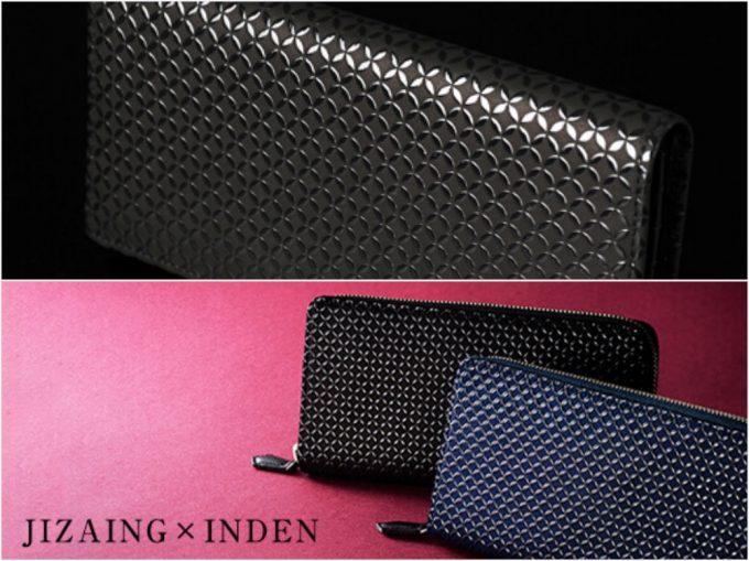JIZAING × INDEN(ジザイン バイ インデン)「七宝柄の財布」