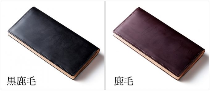 薄型長財布のカラーの黒鹿毛と鹿毛