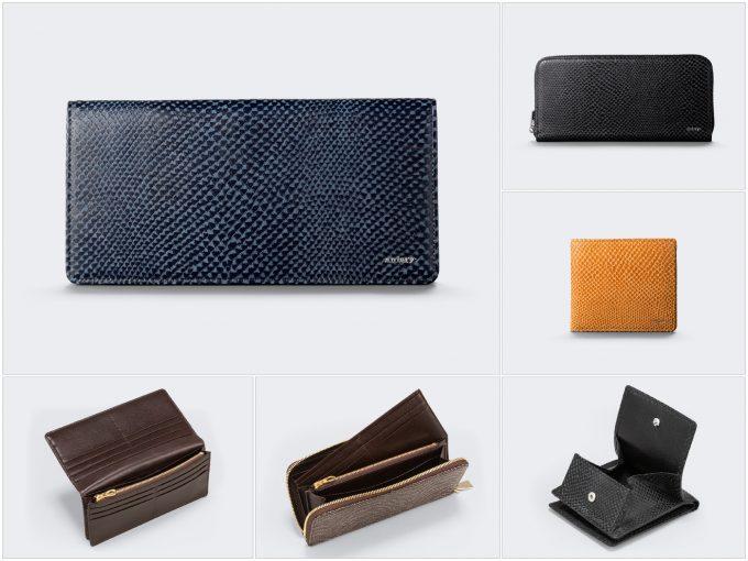 スケイルレザーシリーズの財布