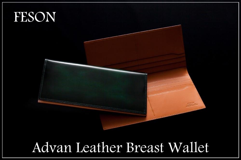 フェソンのアドバン長財布(小銭入れ無し)