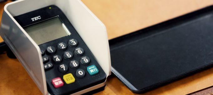 クレジットカードでの会計の風景