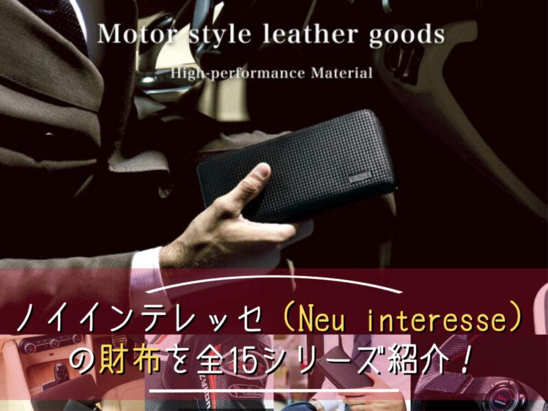 ノイインテレッセ(Neu interesse)の財布を全15シリーズ紹介!