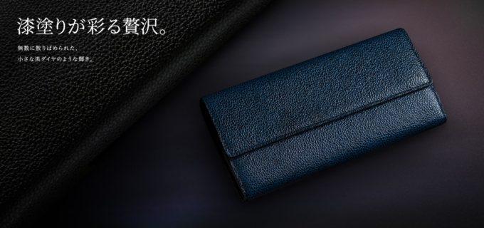 CIMABUE graceful(チマブエグレースフル)「漆塗りシボ型押しレザーの革財布」