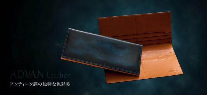 アンティーク調で格好良いフェソンの財布