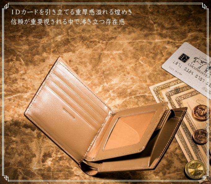パスケース付きの二つ折り財布メンズ用