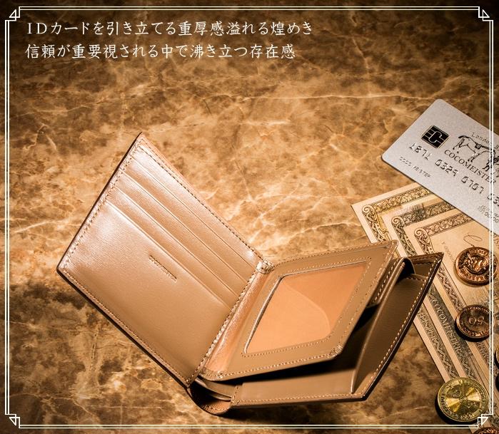 パスケース付きの二つ折り財布メンズ用大特集