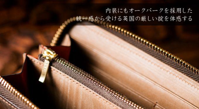 長い期間で作られる革オークバークを使った革財布