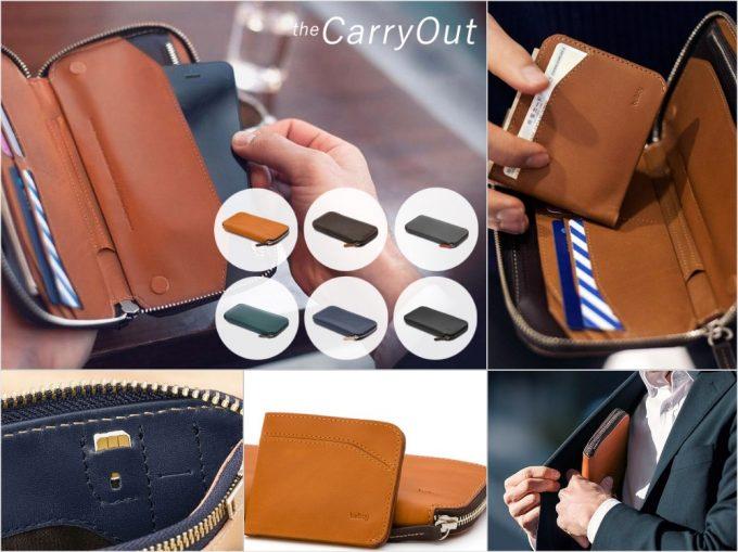 ベルロイ(Bellroy)のキャリーアウトウォレット(Carry Out Wallet)