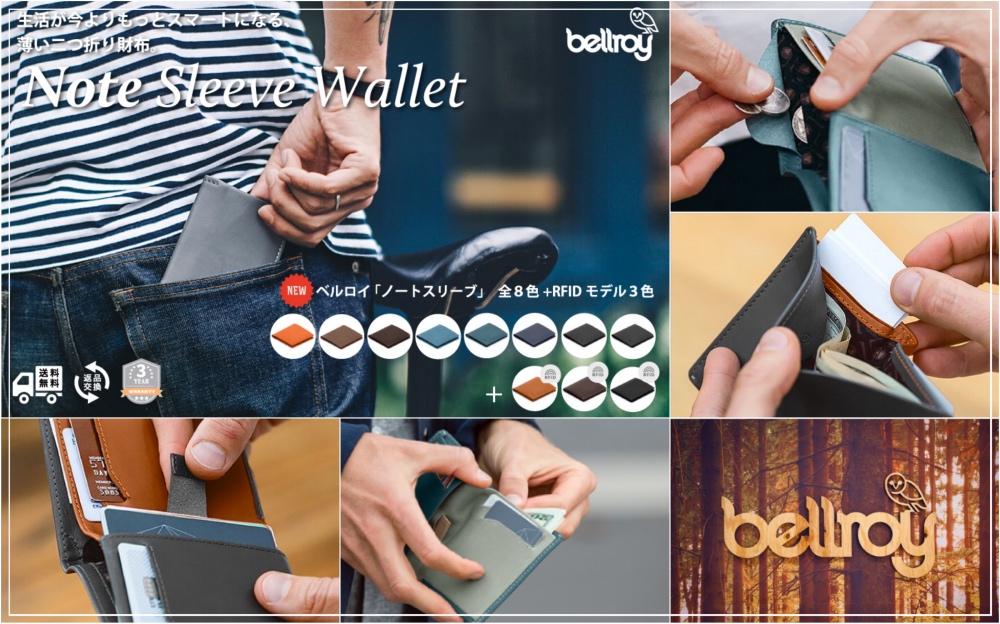 ベルロイ(Bellroy)ノートスリーブウォレット(Note Sleeve Wallet)