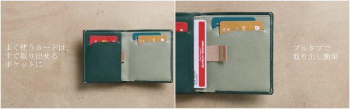 メインとサブで分けられるカードポケット