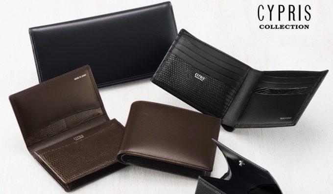 キプリスより上質なキプリスコレクションの財布