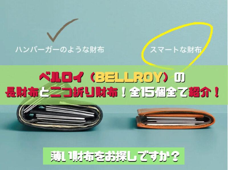 ベルロイ(Bellroy)の長財布と二つ折り財布を全15個全て紹介!