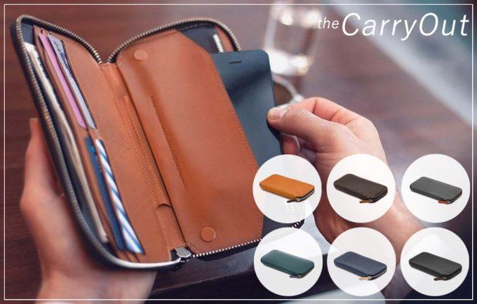 キャリーアウトウォレット(Carry Out Wallet)