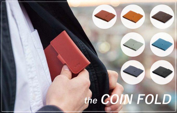 コインフォルドウォレット(Coin Fold Wallet)