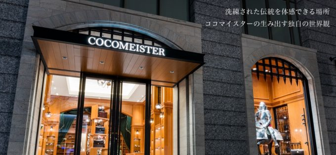 ココマイスターの神戸店
