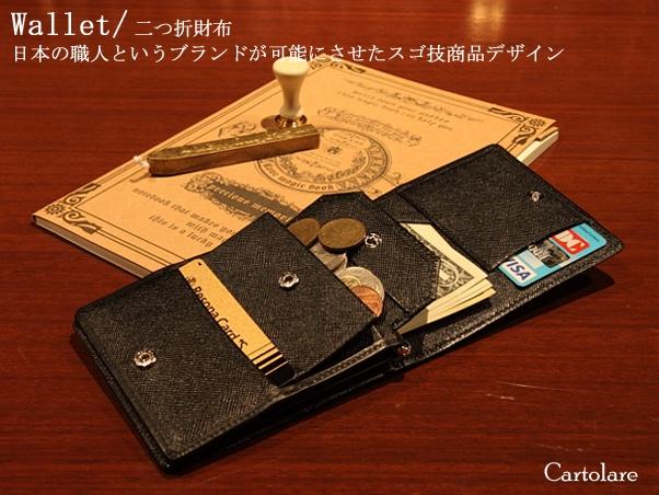 メモできる本革二つ折り財布
