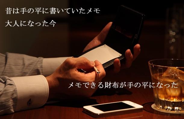 メモできる財布を手に持っている男性
