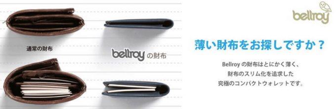 ベルロイの財布と他ブランドの財布の比較