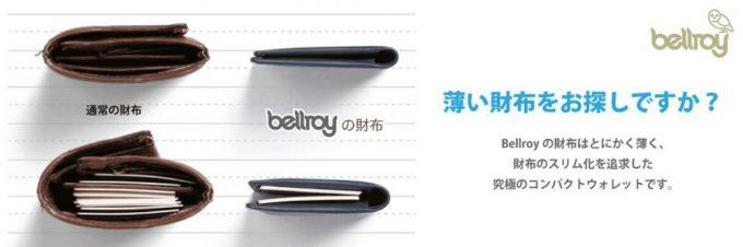 他ブランドと薄型のベルロイ(Bellroy)の財布の財布の比較