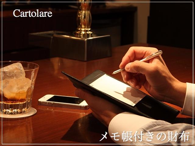 カルトラーレのメモ帳付きの財布