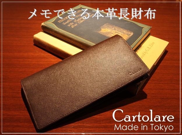 カルトラーレ(Cartolare)メモできる本革長財布