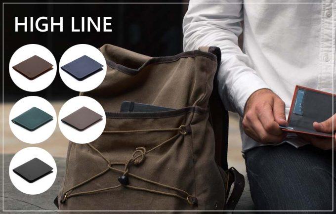 ハイラインウォレット(High Line Wallet)