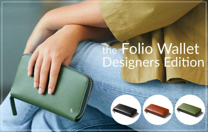ベルロイ(Bellroy)フォリオウォレットデザイナーズエディション(Folio Wallet Designers Edition)