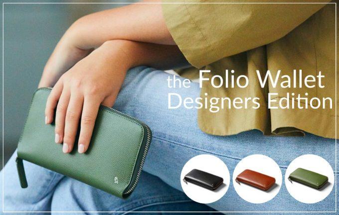 フォリオウォレットデザイナーズエディション(Folio Wallet DE)