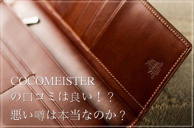 ココマイスターのプルキャラックの財布の内装