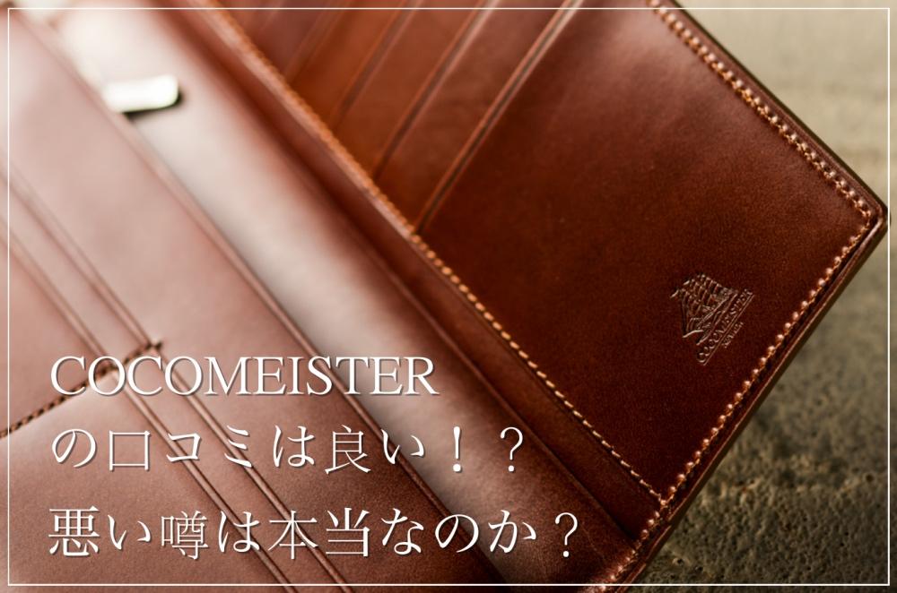 ココマイスターのプルキャラックの財布