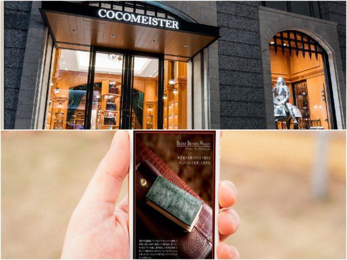 ココマイスターの実店舗とスマホで見る公式サイト