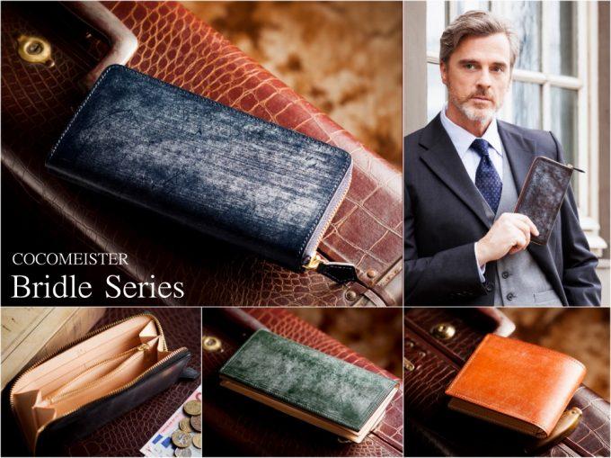 ブライドルレザーシリーズの財布