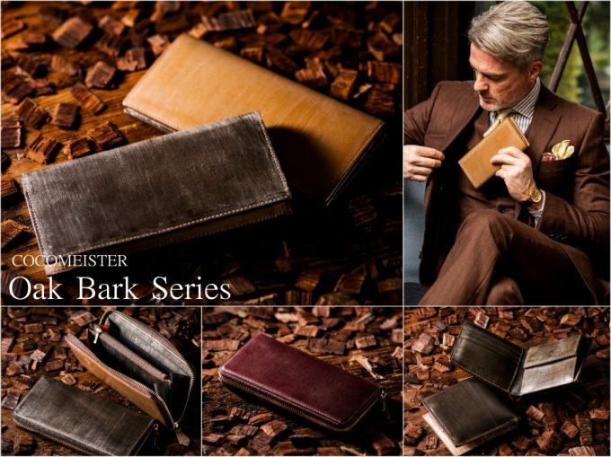 オークバークの財布