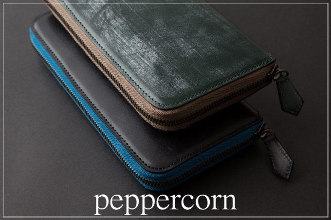 ペッペルコルムの財布
