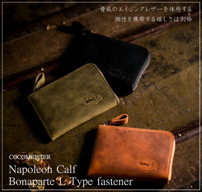 ココマイスター(COCOMEISTER)ナポレオンカーフボナパルトL字ファスナー