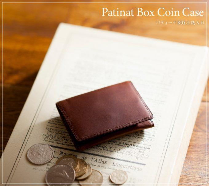 ココマイスター(COCOMEISTER)パティーナボックス小銭入れ