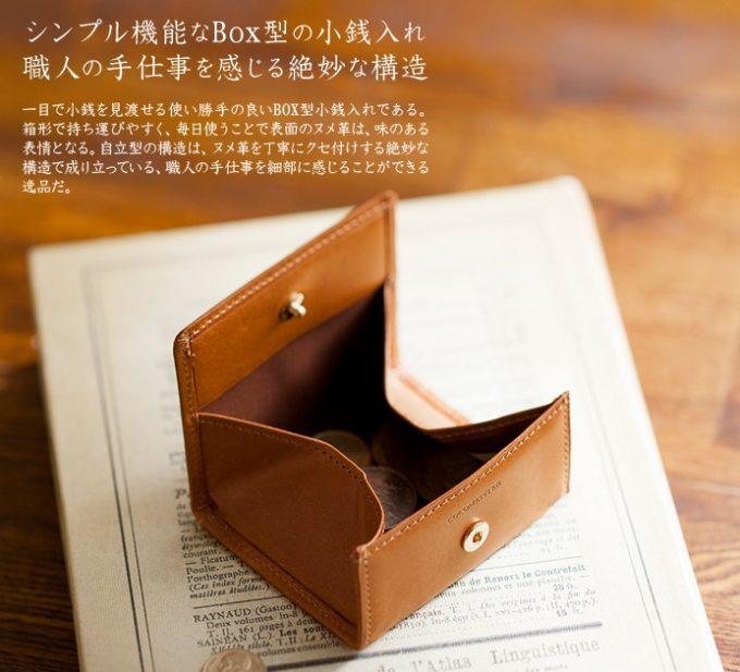 パティーナボックス(BOX)小銭入れ