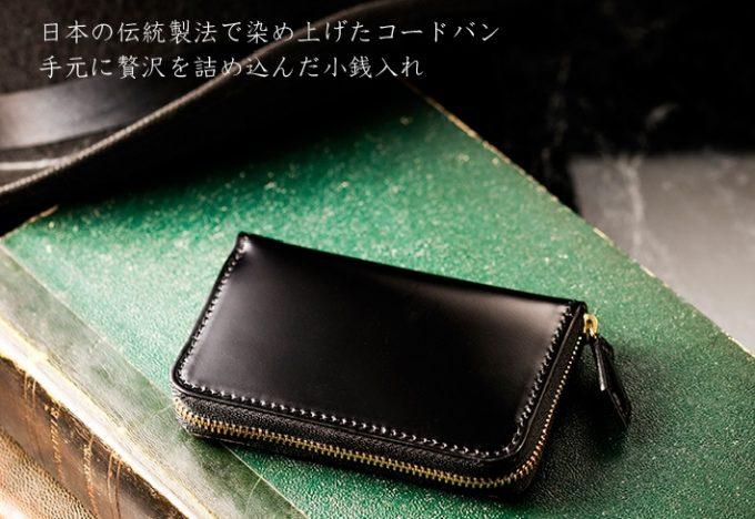 レーデルオガワ製コードバン使用のマイスターコードバンの財布