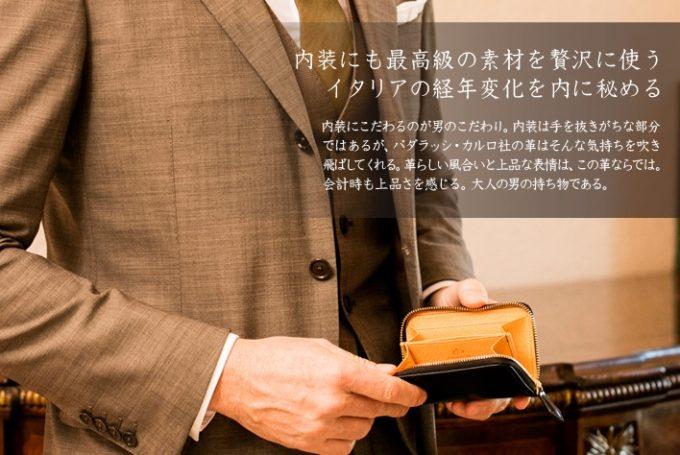 財布を開くと見えるイタリア産オイルドレザー