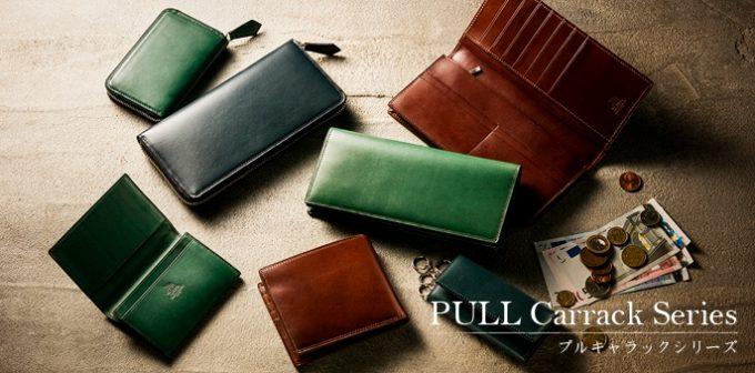 ココマイスターのプルキャラックシリーズの財布