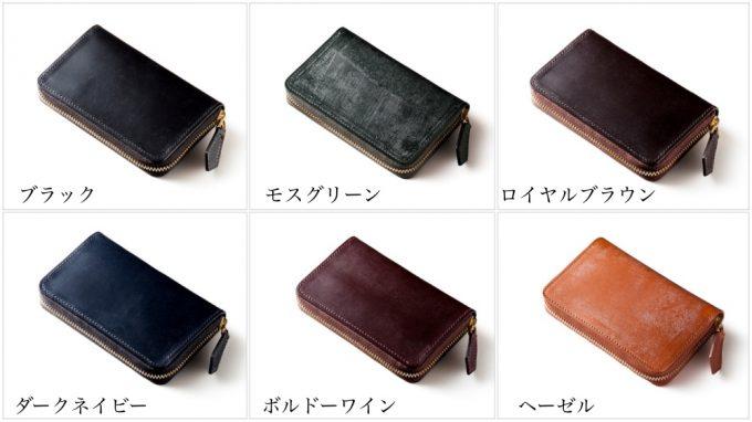 ファスナー小銭入れのカラー種類