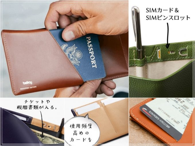 旅行専用の財布!パスポートが入るベルロイのトラベルウォレット!