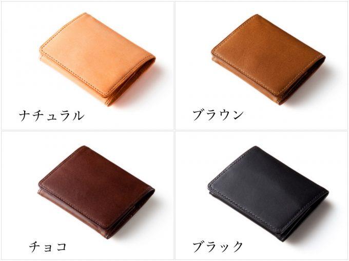 パティーナボックス小銭入れの色の種類